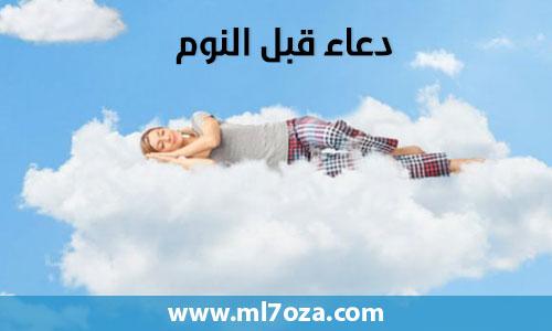 دعاء قبل النوم