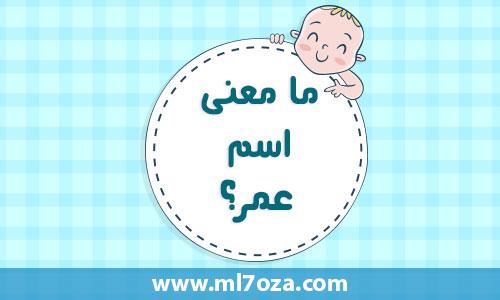 معني اسم عمر