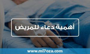 دعاء-للمريض-بالشفاء