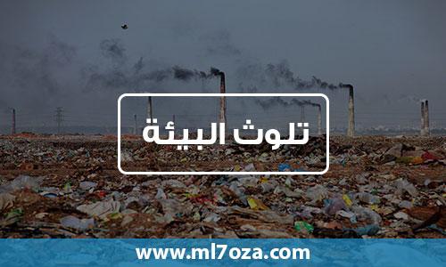 تلوث-البيئة