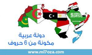 دولة عربية مكونة من 6 حروف