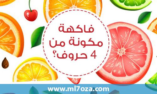 فاكهة مكونة من 4 حروف !!!