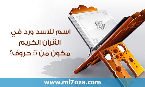 اسم للاسد ورد في القرآن الكريم