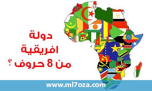 دولة افريقية من 8 حروف