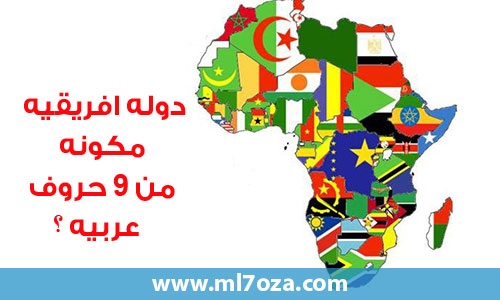 دوله افريقيه مكونه من 9 حروف عربيه