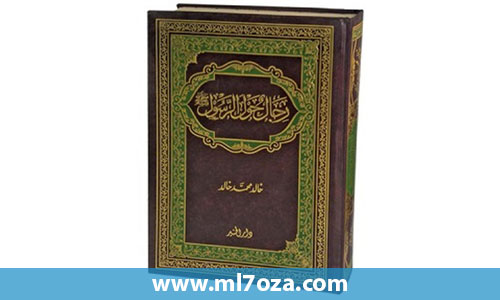 رجال حول الرسول لخالد محمد خالد