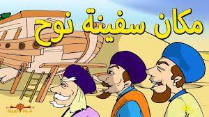 قصة نوح