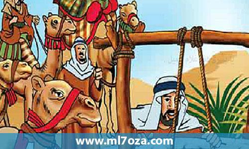قصة سيدنا يوسف