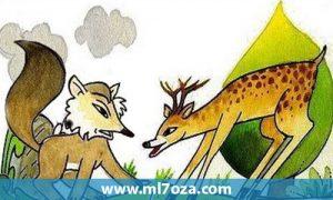 قصة الغزال و الذئب