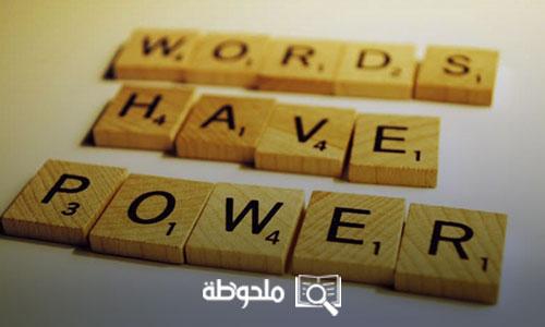 اجمل الكلمات المعبرة