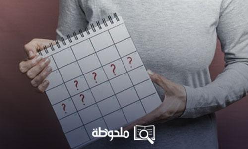 أسباب تأخر الحمل بعد الإجهاض