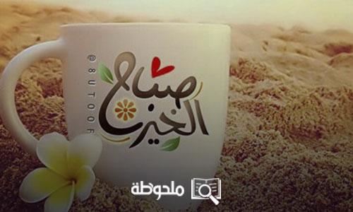 صور صباح الخير ومساء الخير 3