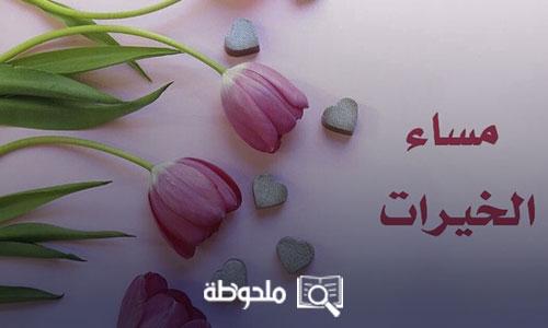 صور صباح الخير ومساء الخير 5