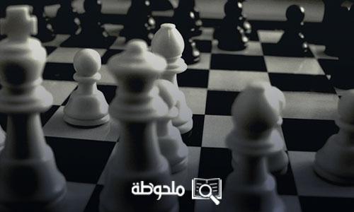 كيف تلعب الشطرنج