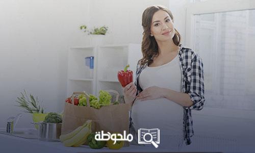 اهمية الغذاء الصحي للمرأة الحامل